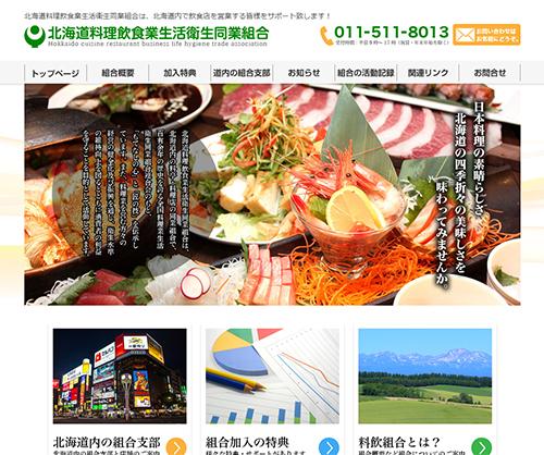 北海道料理飲食業生活衛生同業組合 WEBサイト
