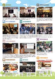 2018年度版生活衛生同業組合への加入